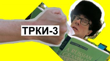 My Russian TRKI 3rd certificate results: insights for your advanced language exam preparations