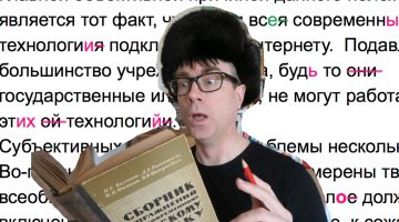 How to improve your written Russian: sounds, spelling and word formation