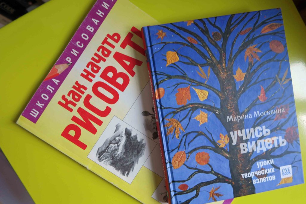 Russian books on how to draw Russian art textbooks