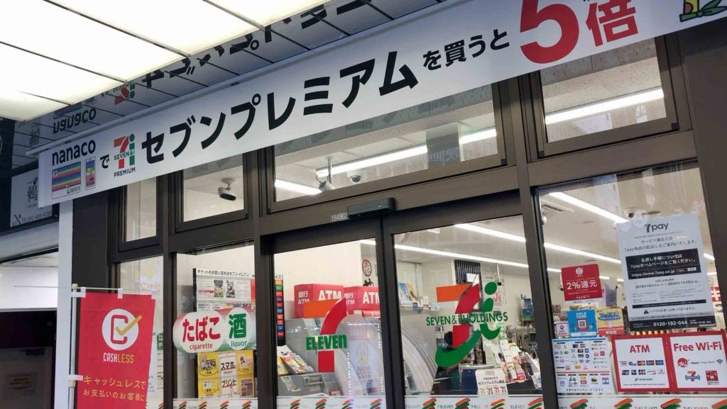 A Japanese Seven Premium store in Fukuoka, Japan. Sign showing the name in hiragana.