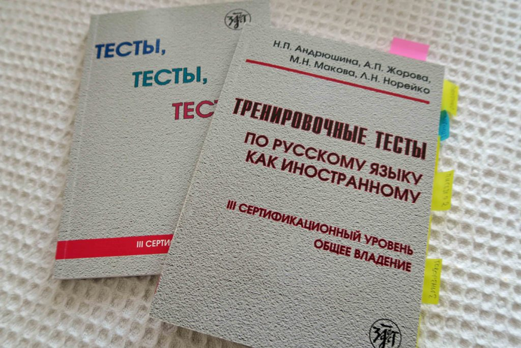 Materials for TRKI or TORFL Russian exam preparation