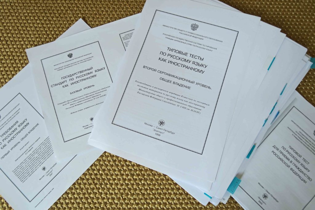 Russian language examination papers