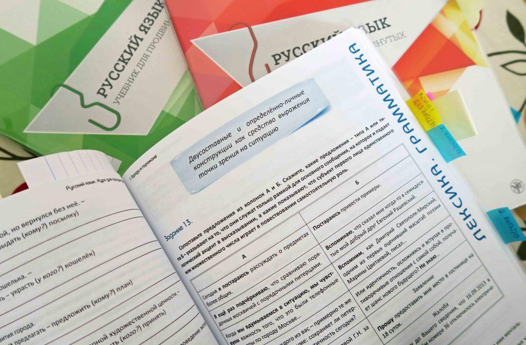 Russkii yazik B2 C1 Russian textbook series 978-5-86547-713-6