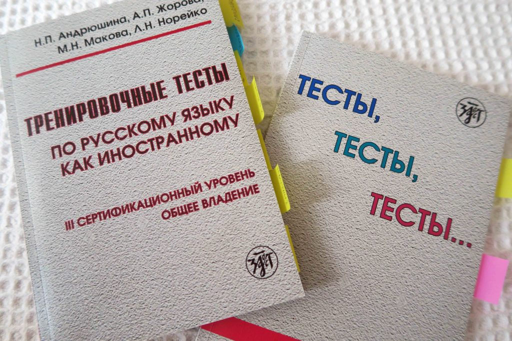 Russian TRKI 2nd and Third certificate training with past papers and multi-choice test books