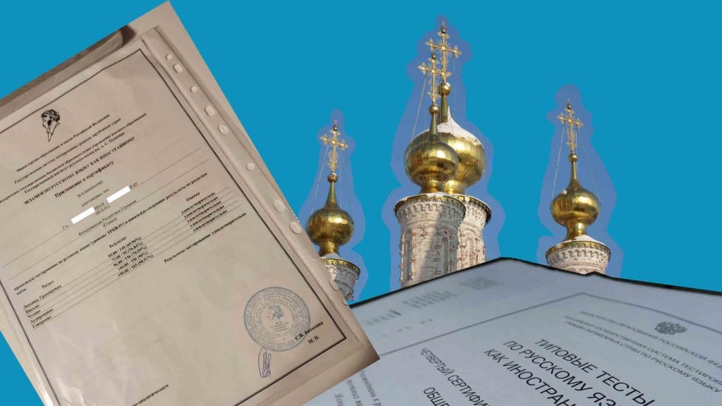 Russian TRKI 4th certificate results transcript and exam paper